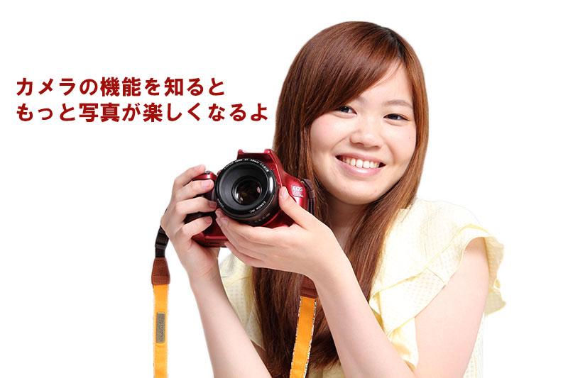デジタル一眼レフカメラ写真教室